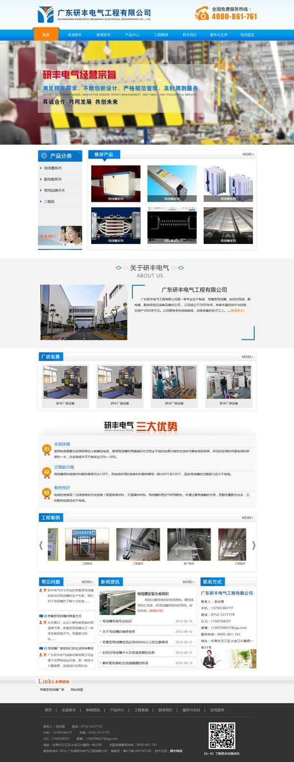 厚街网站建设