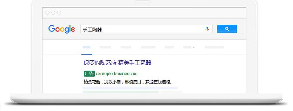 长安Google竞价开户